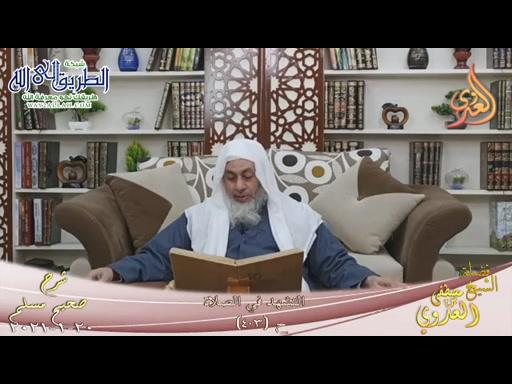 شرحصحيحمسلم-216-التشهدفيالصلاةح-403-خ2012021