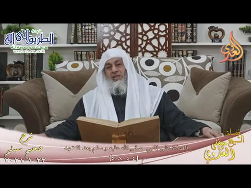 شرحصحيحمسلم-218-التشهدفيالصلاةح-404-408-2212021