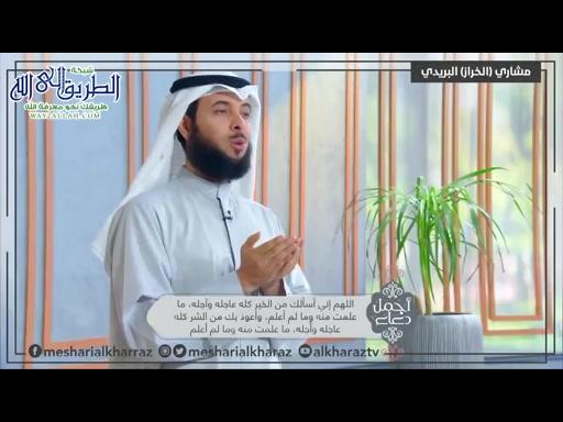 أجملدعاءجامع(1)-الحلقة27