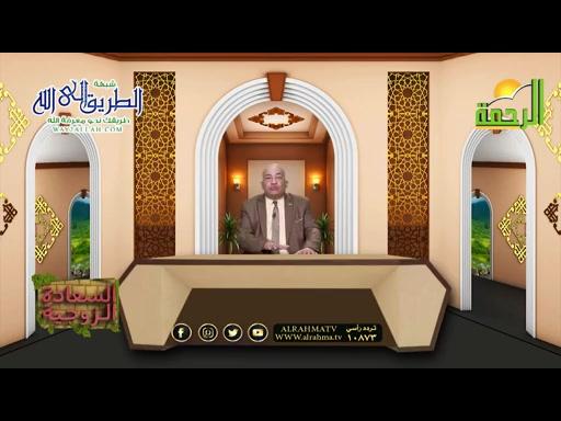 عداوة الشيطان من اسباب السعادة الزوجيه ( 5/5/2021 ) السعادة الزوجيه