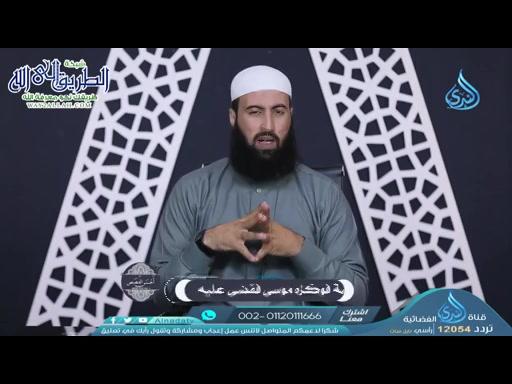 قصة من وكزه موسى فقضى عليه  -أحسن القصص الحلقة التاسعة عشر