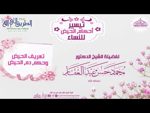 1- تعريف الحيض وحكم دم الحيض !!