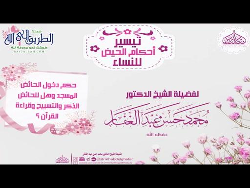 6-حكمدخولالحائضالمسجدوهللهاالذكروقراءةالقرآن؟