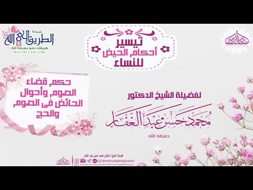 7-حكمقضاءالصوموأحوالالحائضفىالصوموالحج!!