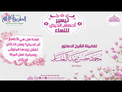8-العدةهلهىالأطهارأمالحيض؟وكيفيةالغسلللحائض!!