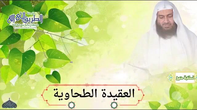 العقيدةالطحاوية2612020