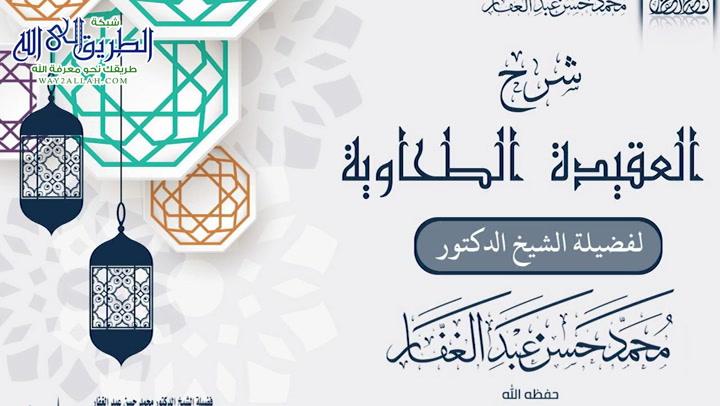 العقيدةالطحاوية315202