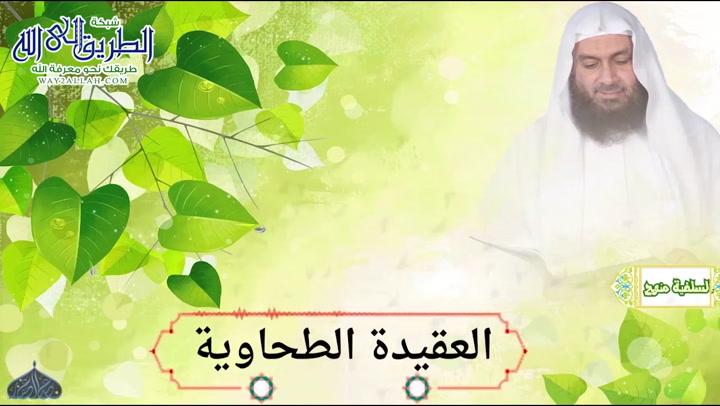 العقيدةالطحاويةقولهخلقالخلقبعلمه2932020