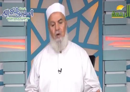 ان الله طيب لا يقبل الا طيبا ( 16/6/2021 ) مع الاسرة المسلمه
