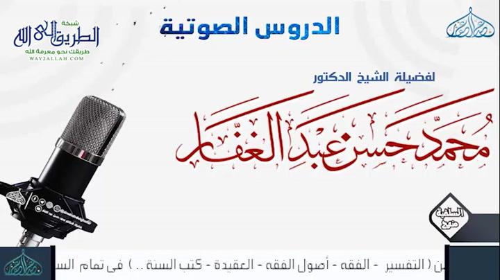 صحيح مسلم - كتاب الجنائز - باب فى غسل الميت 12-6-2012
