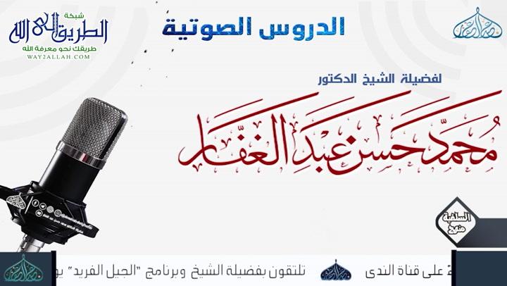 صحيح مسلم - كتاب الذكر والدعاء والتوبة والاستغفار - باب التسبيح أول النهار وعند النوم 8-1-2012