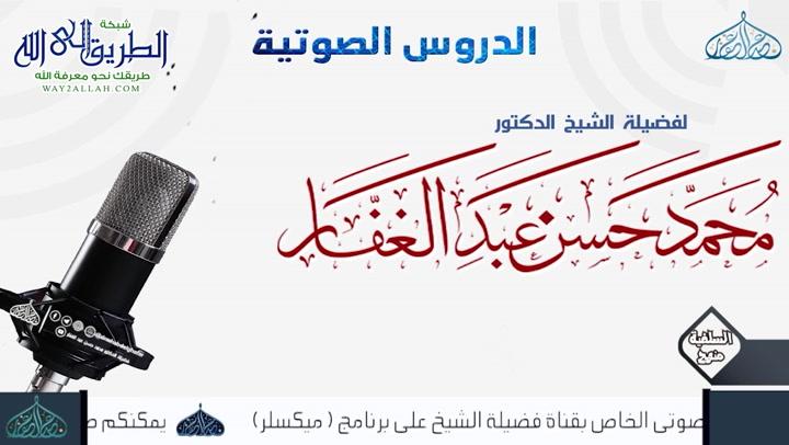 صحيحمسلم-كتابالذكروالدعاءوالتوبةوالاستغفار-باباستحبابخفضالصوتبالذكر16-10-2011