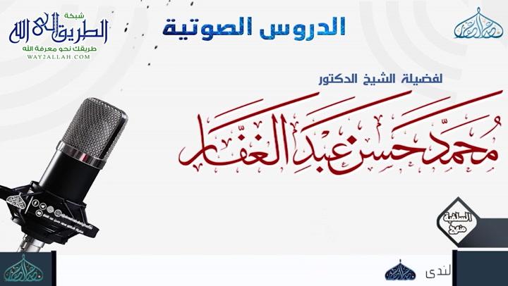 صحيحمسلم-كتابالذكروالدعاءوالتوبةوالاستغفار-تابعبابالتعوذمنشرماعملومنشر.11-12-2011.