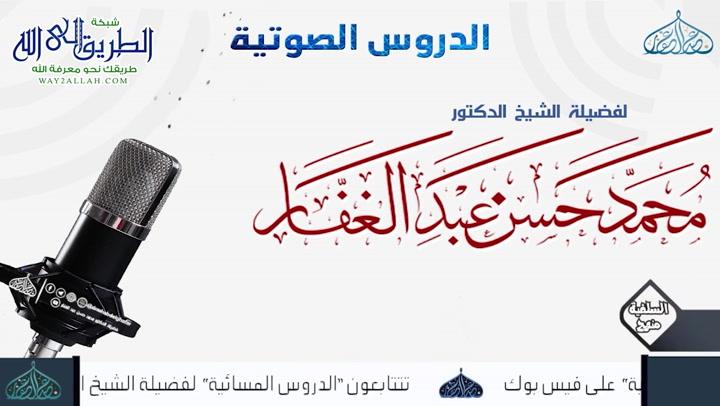 صحيحمسلم-كتابالذكروالدعاءوالتوبةوالاستغفار-تابعبابالتعوذمنشرماعملومنشر.18-12-2011