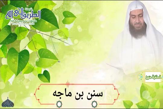 سُنَنُ ابْنِ مَاجَهْ - كِتَابُ الْكَفَّارَاتِ - بَابُ مَنْ حَلَفَ بِمِلَّةٍ غَيْرِ الإسلام 9-6-2020.