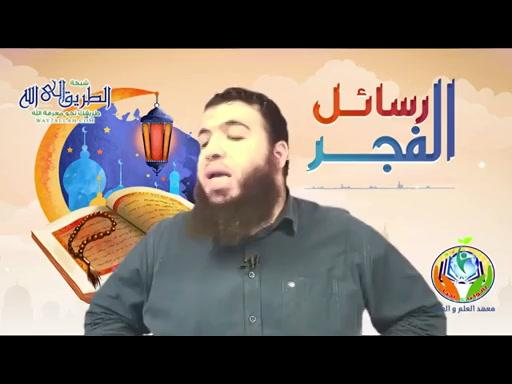 إفلاس الوسواس الحلقة الخامسة علاج الوسواس في سورة الناس ج2
