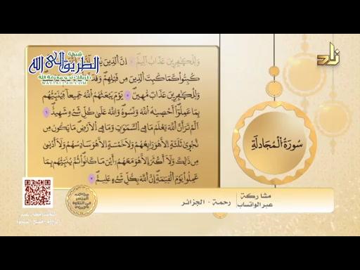 الميسر في التلاوة _ المقرئ محمد بن أحمد بن هزاع _ مقررالتلاوة سورة المجادلة الآيات 1الى 4 الحلقة 214