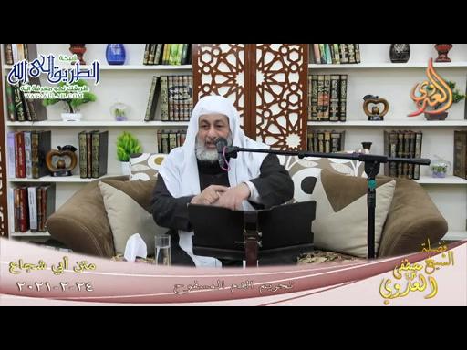 أبوشجاعتحريمالدمالمسفوح2422021