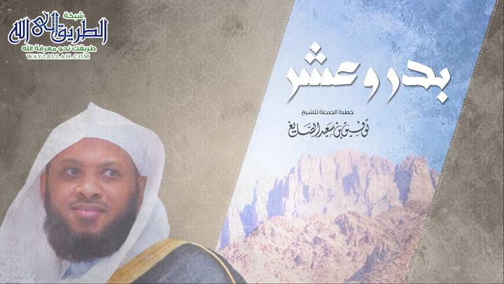 بدروعشر-خطبةالجمعة