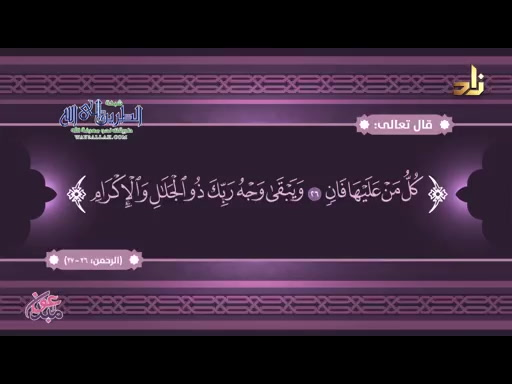 برنامج وَأَذّنْ 3  تدبر آيات الحج في القرآن الكريم