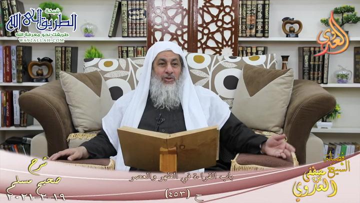 شرح صحيح مسلم -246- باب القراءة في الظهر والعصر ح -453- 19 2 2021