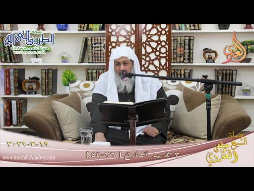 تفسير خواتيم سورة المعارج -3- الآيات -36-44-19 2 2021