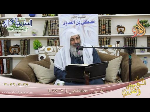 تفسيرسورةالجن-2-الآيات-9-28-2822021