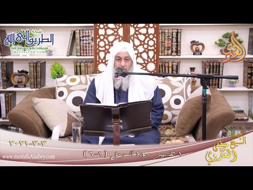 تفسير سورة المزمل -1- الآيات -1-6- 3 3 2021