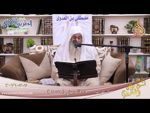 تفسير سورة المزمل -2- الآيات -6-20-  7 3 2021