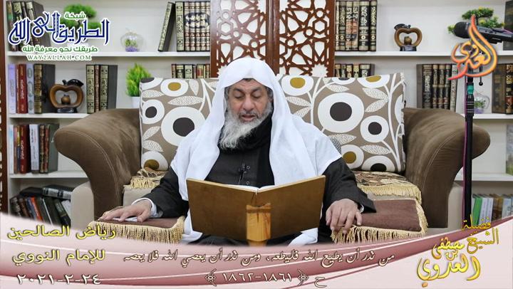 رياض الصالحين -408- من نذر أن يطيع الله فليطعه ومن نذر أن يعصي الله فلا يعصه