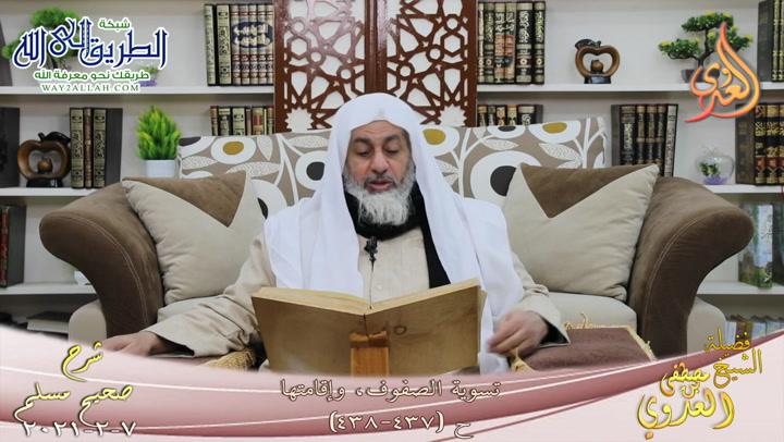 شرح صحيح مسلم -234- تسوية الصفوف وإقامتها ح -437-438-  7 2 2021