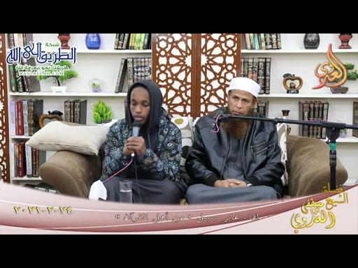 لقاء عابر سبيل من أهل القرآن ـ  24 2 2021
