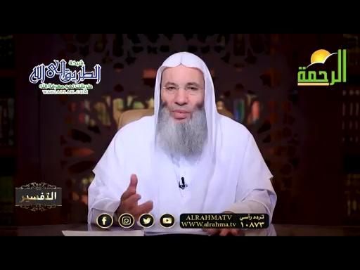 العاقل من يحذر مخالفة امر الله تعالى ( 25/7/2021 ) التفسير