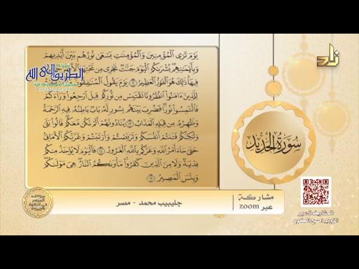 الميسر في التلاوة _ المقرئ محمد بن أحمد بن هزاع _ مقررالتلاوة سورة الحديد الآيات 12الى15الحلقة 222