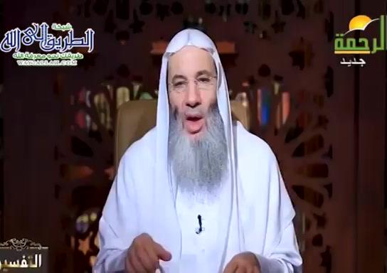 اللقاء266تفسيرالايه-51-59-سورةالعمران(29/8/2021)التفسير