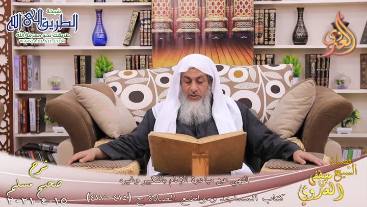 شرح صحيح مسلم -221- النهي عن مبادرة الإمام بالتكبير وغيره ح -415-417-  15 4