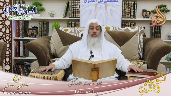 شرح صحيح مسلم -277- قدر ما يستر المصلي ح -510-511- 23 3 2021