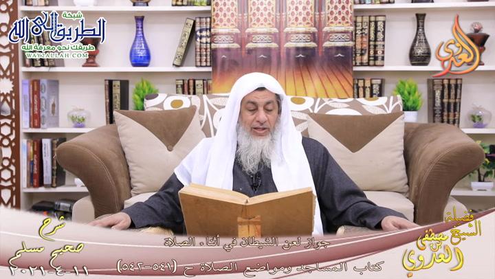 شرح صحيح مسلم -295- جواز لعن الشيطان أثناء الصلاة ح -541 542-   11 4 2021