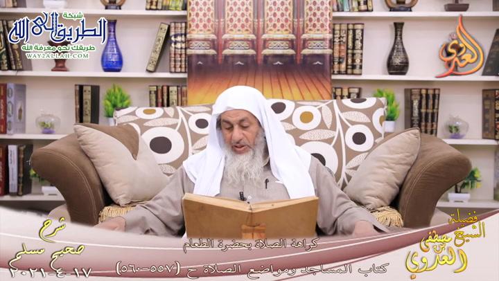 شرح صحيح مسلم -301- كراهة الصلاة بحضرة الطعام ح -557-560- 17 4 2021