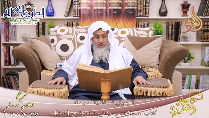 شرح صحيح مسلم -308- السهو في الصلاة والسجود له ح -574-  27 4 2021