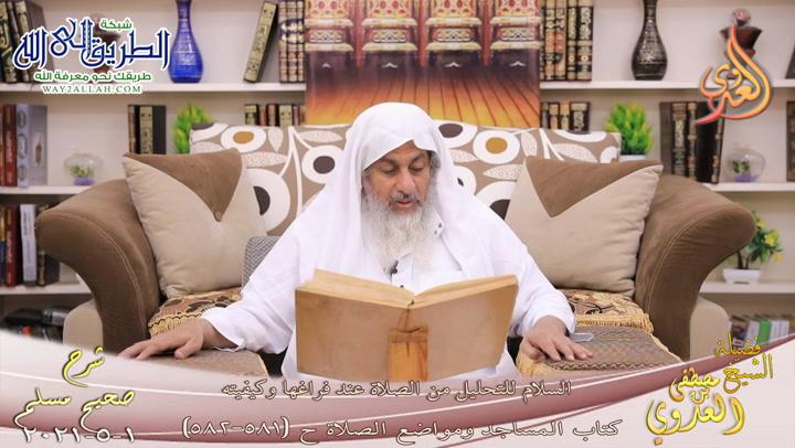 شرح صحيح مسلم -312- السلام للتحليل من الصلاة عند فراغها وكيفيته ح -581-582