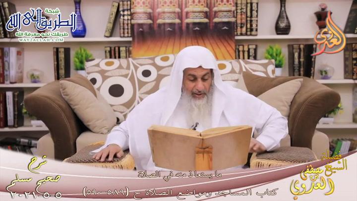شرح صحيح مسلم -316- ما يستعاذ منه في الصلاة ح -589-590-  5 5 2021