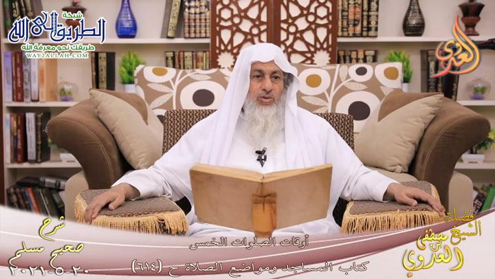 شرح صحيح مسلم -329- أوقات الصلوات الخمس ح -614- 20 5 2021