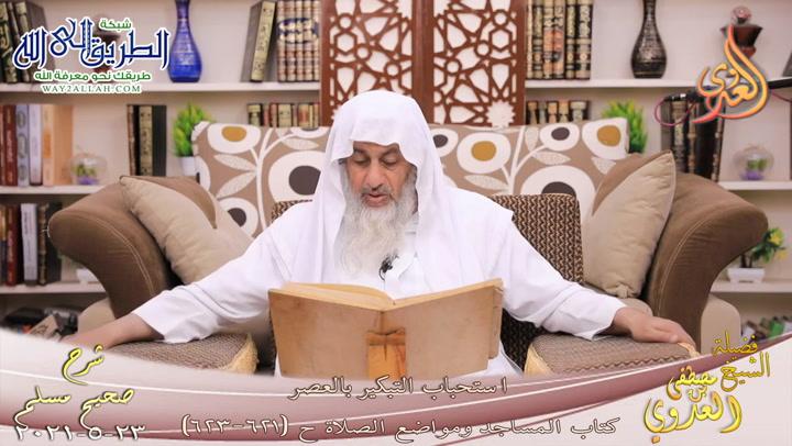 شرح صحيح مسلم -332- استحباب التبكير بالعصر ح -621-623-  23 5 2021