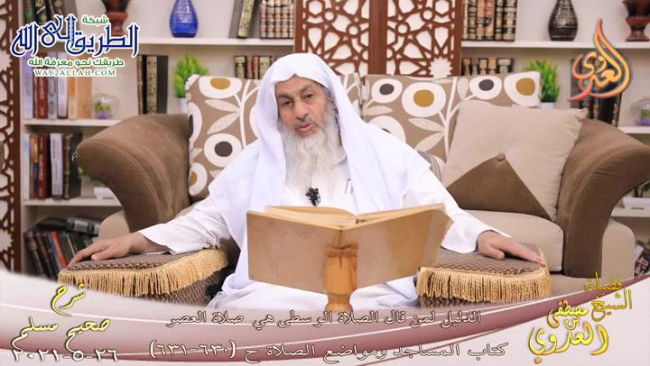 شرحصحيحمسلم-335-الدليللمنقالالصلاةالوسطىهيصلاةالعصرح-630-631