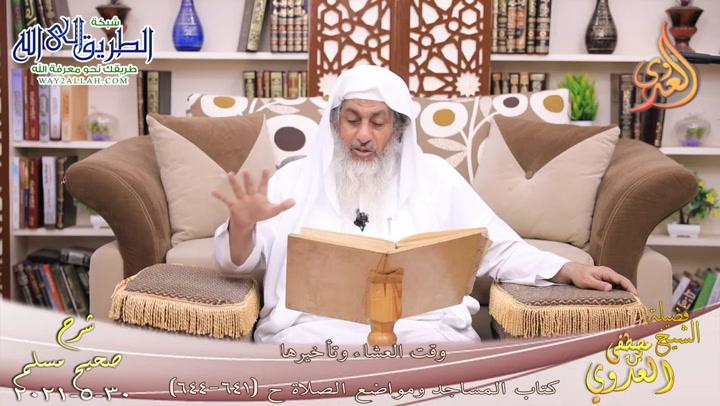 شرحصحيحمسلم-339-وقتالعشاءوتأخيرهاح-641-644-3052021