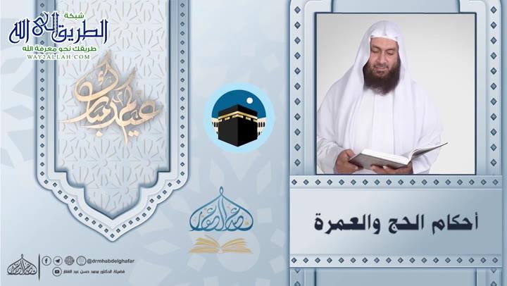 14- دخلت مكة للعمل وعندما قرب موعد الحج اردت الحج فهل يجب على الرجوع للميقات للإحرام ؟