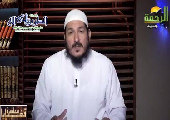 بناءالاسرة-اصولالتربيةالاسلامية-الجزءالرابع(8/9/2021)قضايامعاصرة