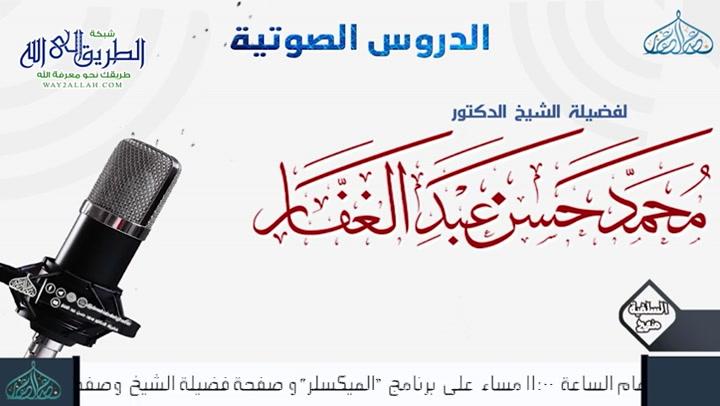 منهج الإمام أحمد في التعليل - أحاديث قتادة 28-10-2011