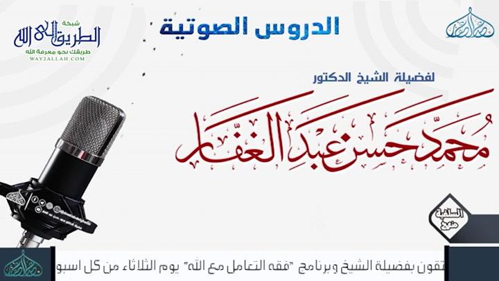 منهج الإمام أحمد في التعليل - الجنس الثالث - ماكانت علته إدراج كلام آخر فيه 30-9-2011